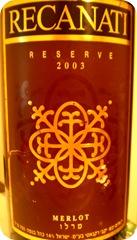 מרלו רזרב 2003